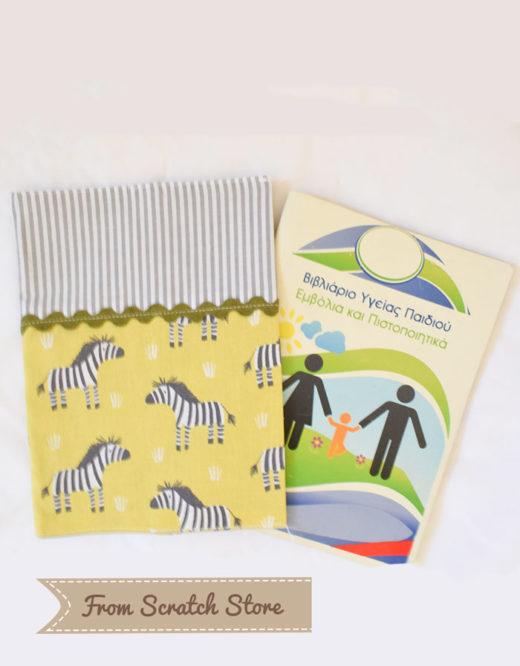 Handmade Θήκη Βιβλιαρίου ΖΕΒΡΑ | From Scratch Store