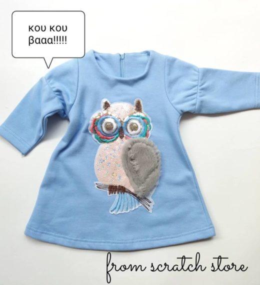 Παιδικό χειροποίητο φόρεμα Κουκουβάγια | From Scratch Store