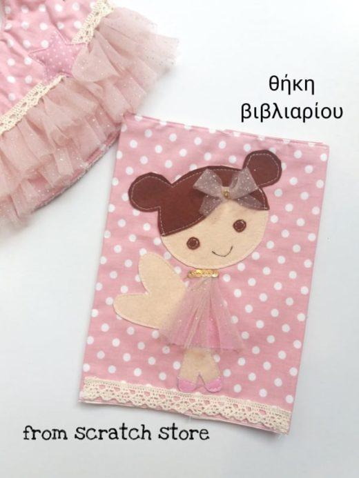 Θήκη βιβλιαρίου Fairy
